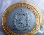 10 рублей 2010 г. 3 монеты Ч. Я. П. (копия Китай)