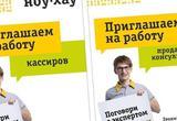 Продавец-консультант (г. Бийск)